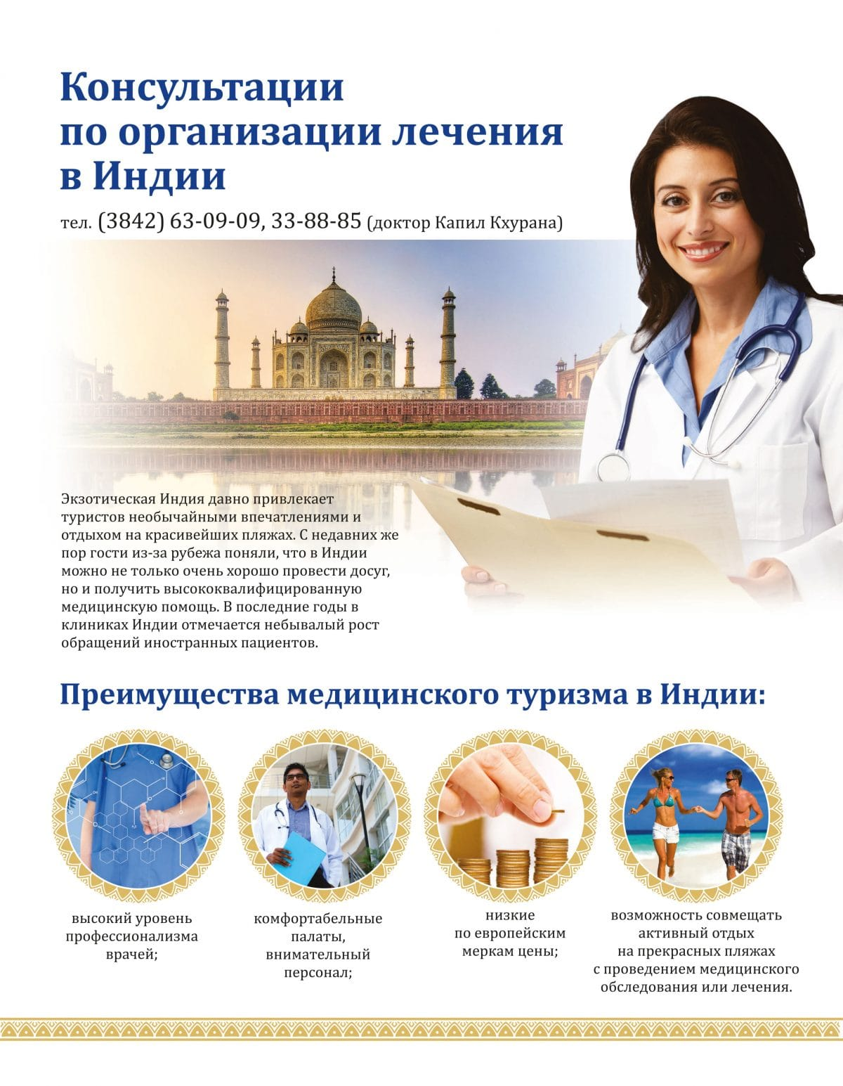 medical tourism in india a proposal India's medical tourism sector is a growing source of foreign exchange as well as prestige and goodwill outside the country having supported medical tourism's rapid growth, the government is under pressure to find ways to make the sector of benefit to public health services that are used by.
