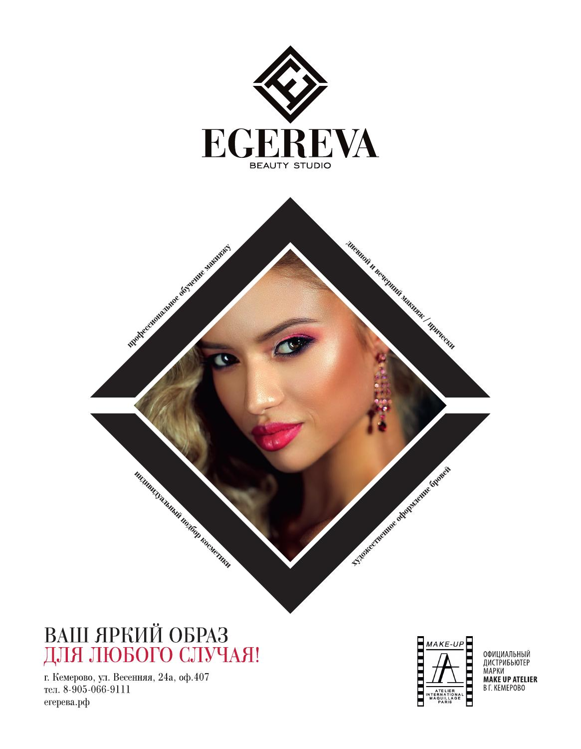 EGEREVA BEAUTY STUDIO